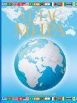 Книга Атлас мира. Обзорно-географический (Голубой)