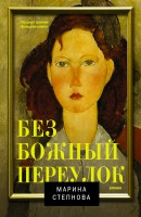 Книга Безбожный переулок