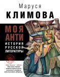 Книга Моя анти история русской литературы