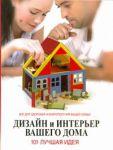 Книга Дизайн и интерьер вашего дома. 101 лучшая идея