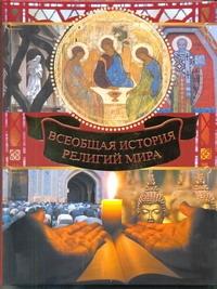 Купить Всеобщая история религий мира, 978-5-271-34684-2
