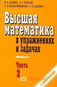 Высшая математика в упражнениях и задачах. В 2 ч. Ч. 2, Павел Данко, 978-5-488-02449-6  - купить со скидкой