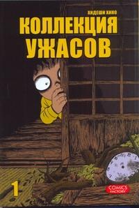 Купить Коллекция ужасов. Т. 1, Хидеши Хино, 978-5-7525-2719-7