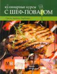 Книга Гриль,мангал,барбекю...
