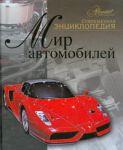 Книга Мир автомобилей