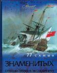 Книга 77 самых известных путешествий и экспедиций