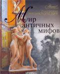 Книга Мир античных мифов