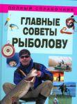Книга Главные советы рыболову