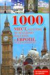 Книга 1000 мест, которые необходимо посетить в Европе, прежде чем умрешь