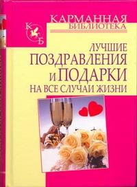 Купить Развлечения, Лучшие поздравления и подарки на все случаи жизни, Игорь Кузнецов, 978-985-16-9568-9