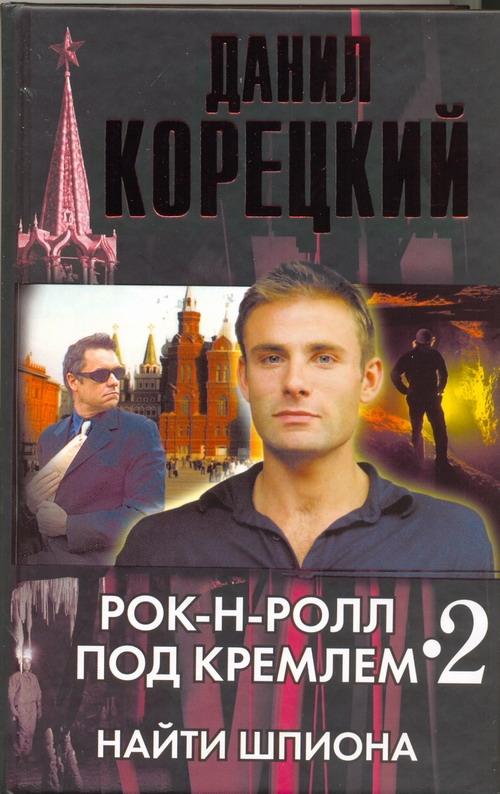Купить Рок-н-ролл под Кремлем. Кн. 2. Найти шпиона, Данил Корецкий, 978-5-17-051423-6