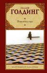 Книга Повелитель мух. Шпиль