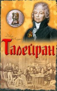 Талейран. Главный министр Наполеона