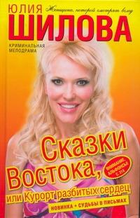 Купить Сказки Востока, или Курорт разбитых сердец, Юлия Шилова, 978-5-17-060842-3