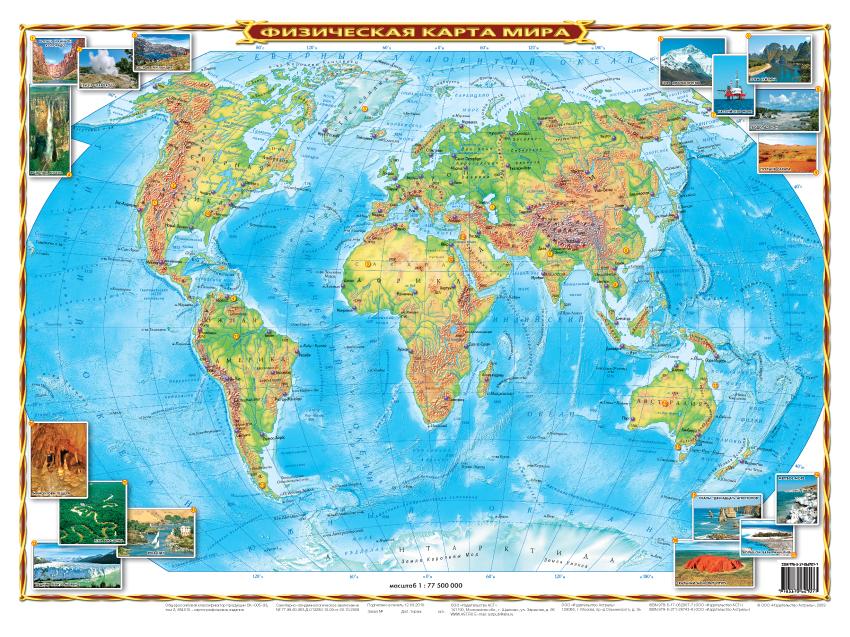 Купить Физическая карта мира, 978-5-17-062907-7