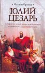 Книга Юлий Цезарь