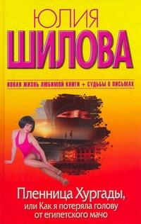 Купить Пленница Хургады, или Как я потеряла голову от египетского мачо, Юлия Шилова, 978-5-17-071746-0