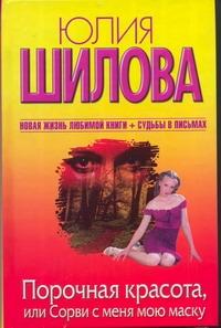 Купить Порочная красота, или Сорви с меня мою маску, Юлия Шилова, 978-5-17-074362-9