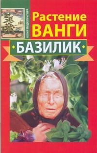 Купить Растение Ванги. Базилик, Юлия Подопригора, 978-5-17-075293-5