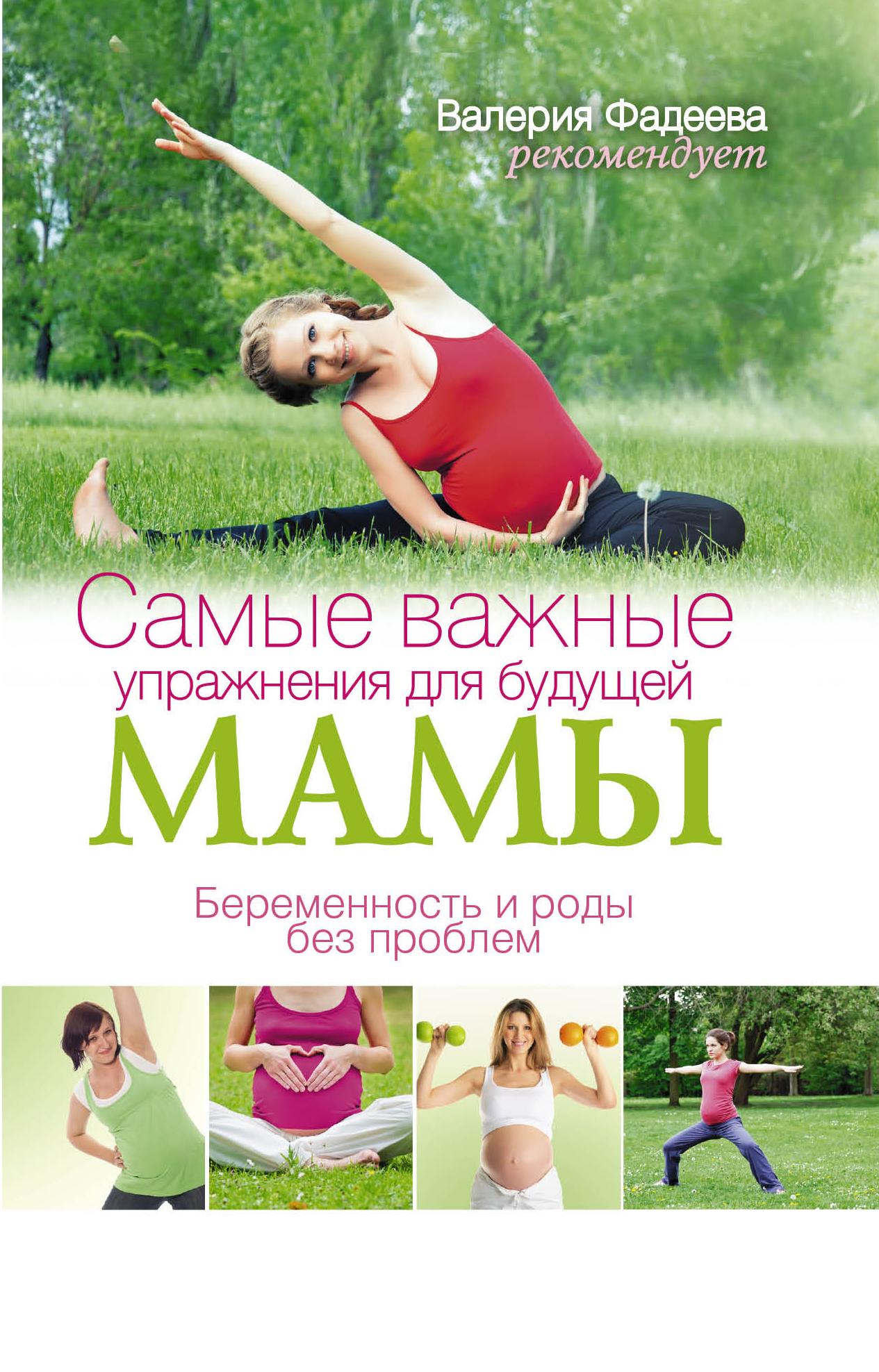 Купить Женское здоровье, Самые важные упражнения для будущей мамы.Беременность и роды без проблем, 978-5-17-077857-7