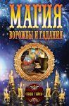 Книга Магия ворожбы и гаданий