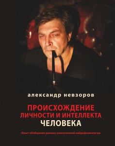 Книга Происхождение личности и интеллекта человека