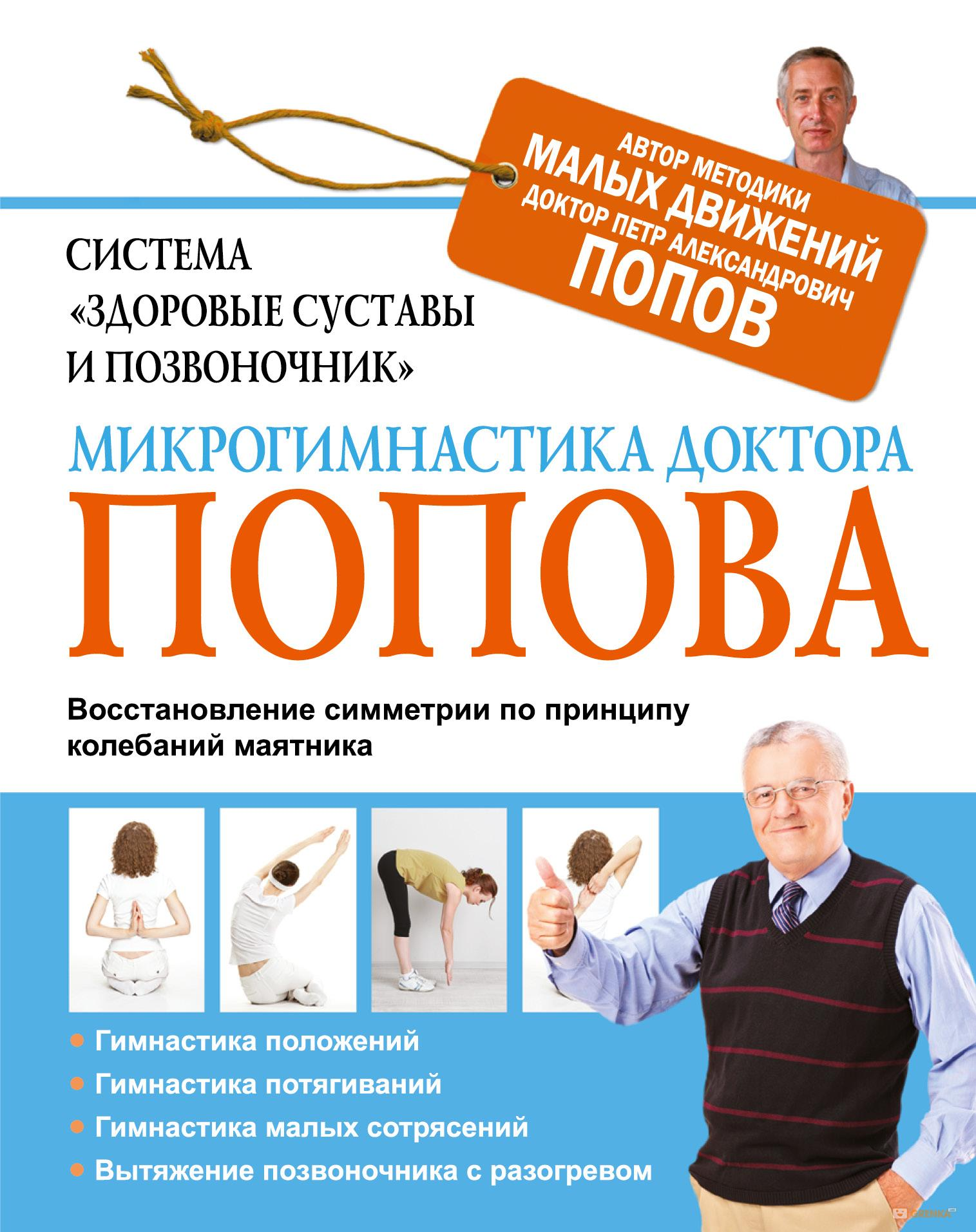 Здоровые суставы и позвоночник микрогимнастика доктора попова