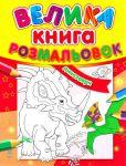 Книга Велика книга розмальовок динозаври