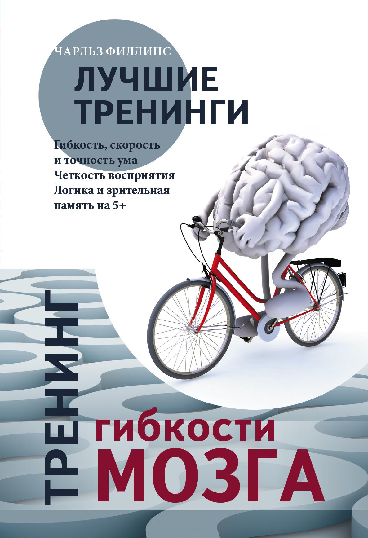 Тренинг силы мозга. Тренинг гибкости мозга, Чарльз Филлипс, 978-5-17-080884-7  - купить со скидкой