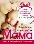 Книга Я - скоро мама
