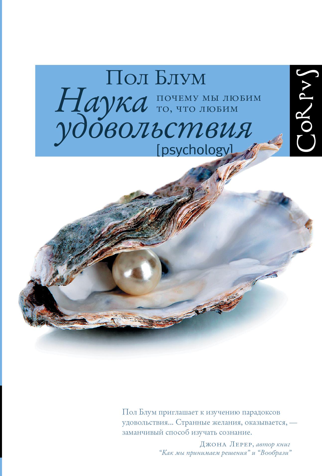 Купить Наука удовольствия, Пол Блум, 978-5-17-082077-1