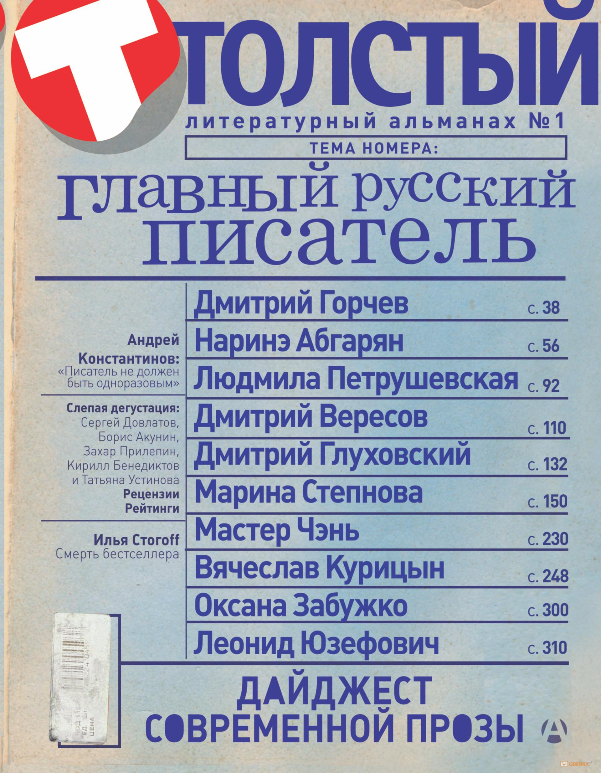 Купить Толстый. Главный русский писатель, 978-5-17-081992-8