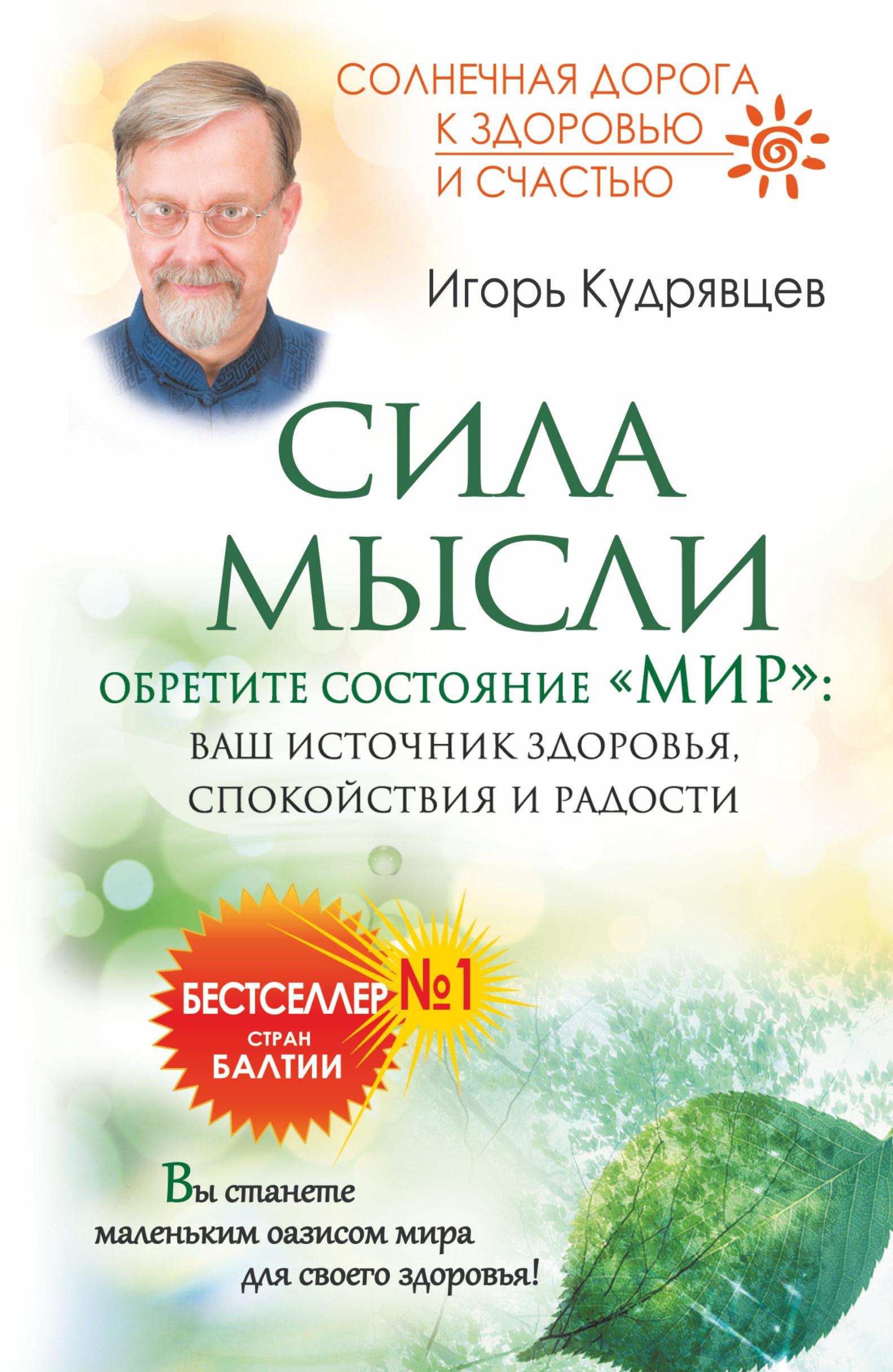 Купить Сила мысли. Обретите состояние 'Мир': ваш источник здоровья, спокойствия и радости, Игорь Кудрявцев, 978-5-17-082914-9