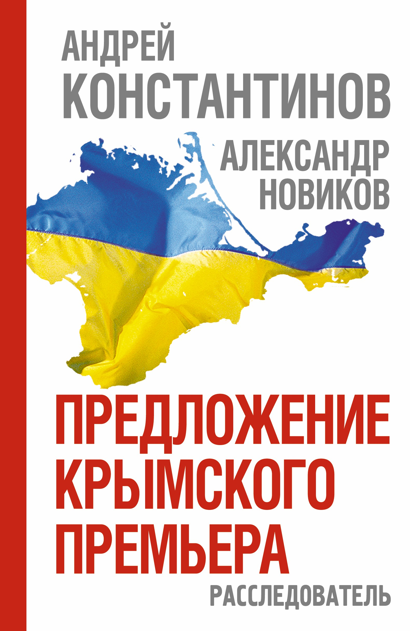 Купить Предложение крымского премьера. Расследователь, 978-5-17-085275-8