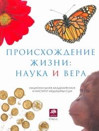 Купить Происхождение жизни: наука и вера, 978-5-271-24664-7