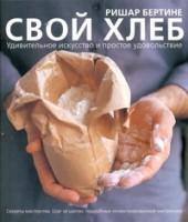 Книга Свой хлеб. Удивительное искусство и простое удовольствие