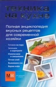 Книга Техника на кухне. Полная энциклопедия вкусных рецептов для современной хозяйки