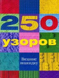 Купить 250 узоров. Вязание внакидку, Эрика Найт, 978-5-271-38776-0