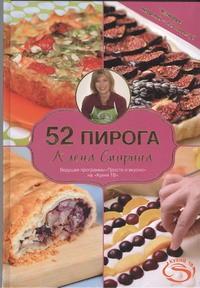 Книга 52 пирога