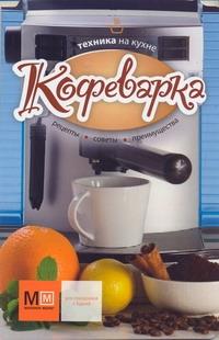 Купить Техника на кухне Кофеварка, Александра Васильева, 978-5-8029-2481-5