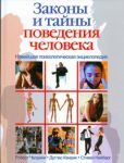 Книга Новейшая психологическая энциклопедия.Законы и тайны поведения человека.