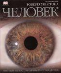 Книга Человек. Полный иллюстрированный путеводитель