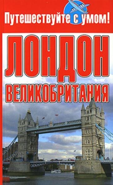 Купить Лондон + Великобритания, 978-5-17-047418-9
