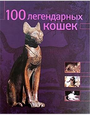 Купить 100 легендарных кошек, 978-5-17-048530-7