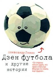 Купить Дзен футбола и другие истории, 978-5-17-049830-7