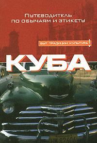 Купить Куба, 978-5-17-049008-0