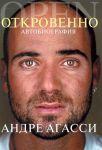 Книга Андре Агасси. Откровенно. Автобиография