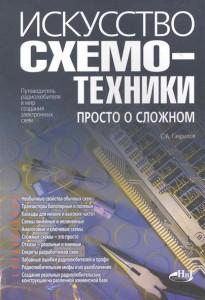 Книга искусство схемотехники