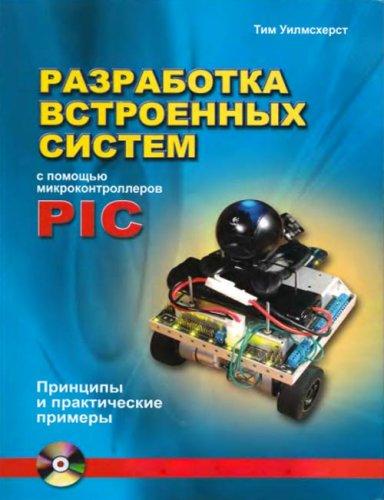 Купить Разработка встроенных систем с помощью микроконтроллеров PIC +CD, Тим Уилмсхерст, 978-5-90338-361-0
