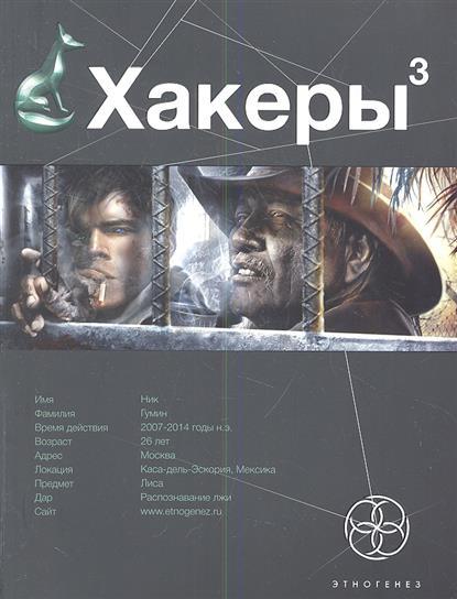 Купить Хакеры 3. Книга 3. Эндшпиль, Юрий Бурносов, 978-5-904454-85-2